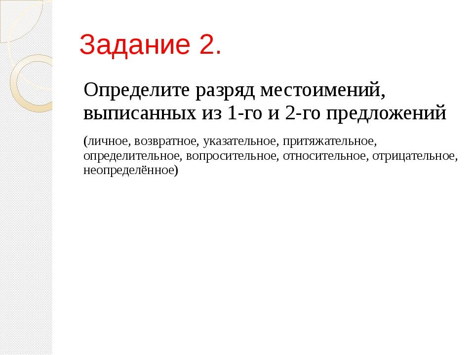 Задание 2. Определите разряд местоимений, выписанных из 1-го и 2-го предложен...