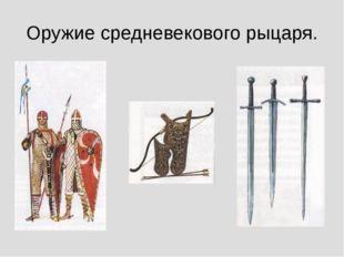 Оружие средневекового рыцаря.