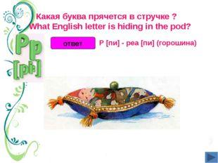 Какая буква прячется в стручке ?  What English letter is hiding in the pod?