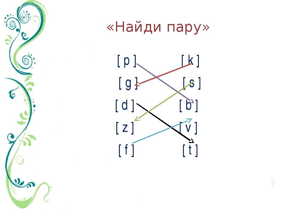 «Найди пару» [ p ] [ k ] [ g ] [ s ] [ d ] [ b ] [ z ] [ v ] [ f ] [ t ]