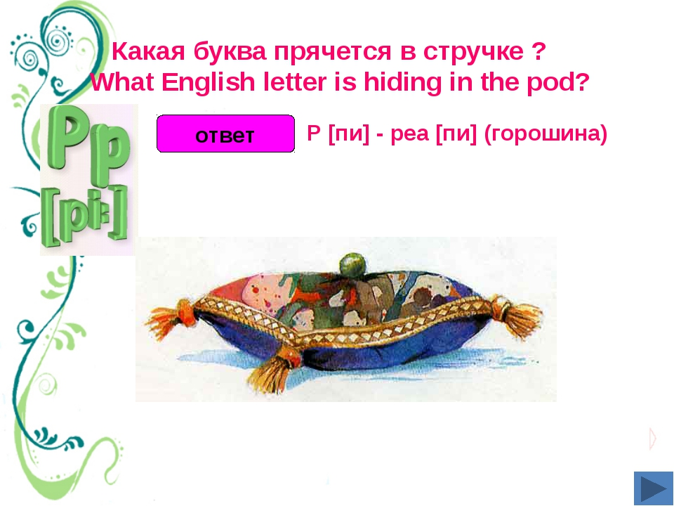 Какая буква прячется в стручке ?  What English letter is hiding in the pod?...