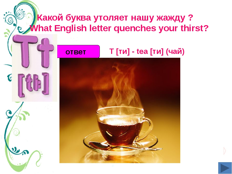 Какой буква утоляет нашу жажду ?  What English letter quenches your thirst...