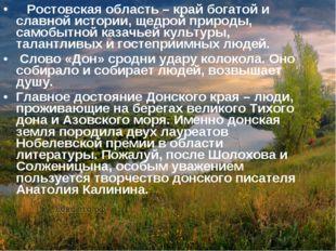 Ростовская область– край богатой и славной истории, щедрой природы, самоб
