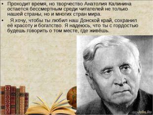 Проходит время, но творчество Анатолия Калинина остается бессмертным среди чи