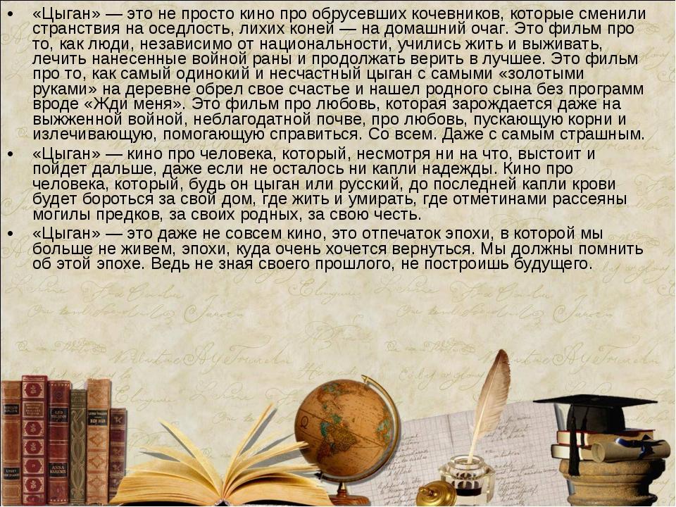 «Цыган» — это не просто кино про обрусевших кочевников, которые сменили стран...