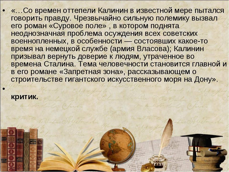 «…Со времен оттепели Калинин в известной мере пытался говорить правду. Чрезвы...