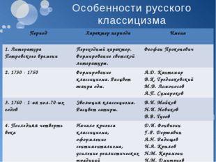 Особенности русского классицизма Период Характер периода Имена 1. Литература