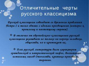 В отличие от европейского классицизма русский классицизм указывает не только