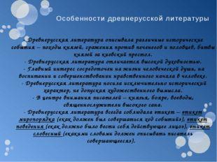 Особенности древнерусской литературы - Древнерусская литература описывала раз