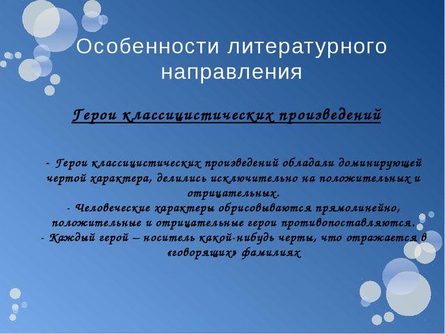 Особенности литературного направления Герои классицистических произведений -...