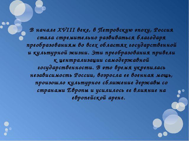 В начале XVIII веке, в Петровскую эпоху, Россия стала стремительно развиватьс...