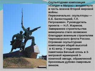 Скульптурная композиция «Солдат и Матрос» воздвигнута в честь воинов Второй