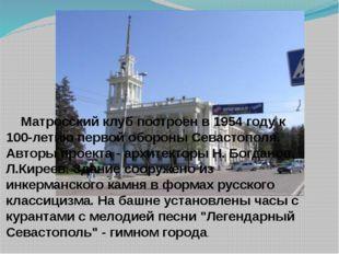 Матросский клуб построен в 1954 году к 100-летию первой обороны Севастополя.