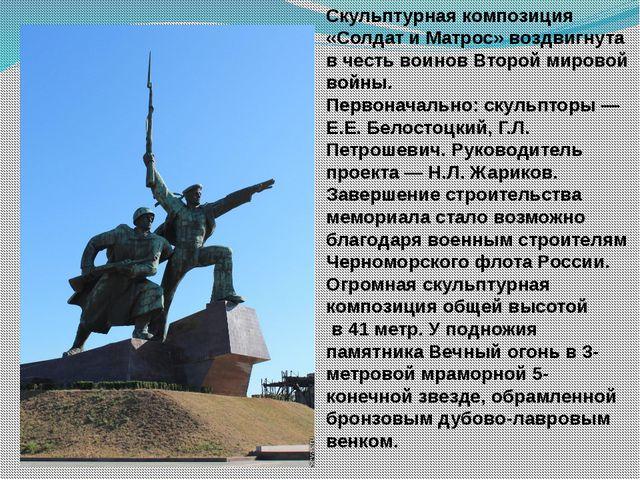 Скульптурная композиция «Солдат и Матрос» воздвигнута в честь воинов Второй...