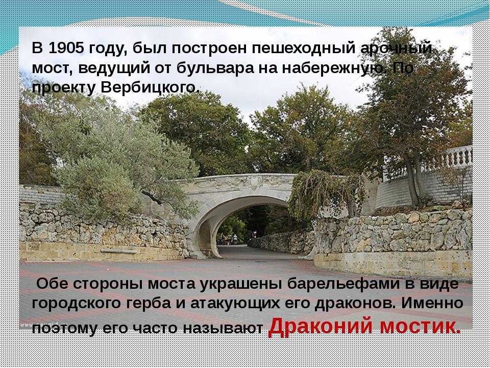 В 1905 году, был построен пешеходный арочный мост, ведущий от бульвара на на...