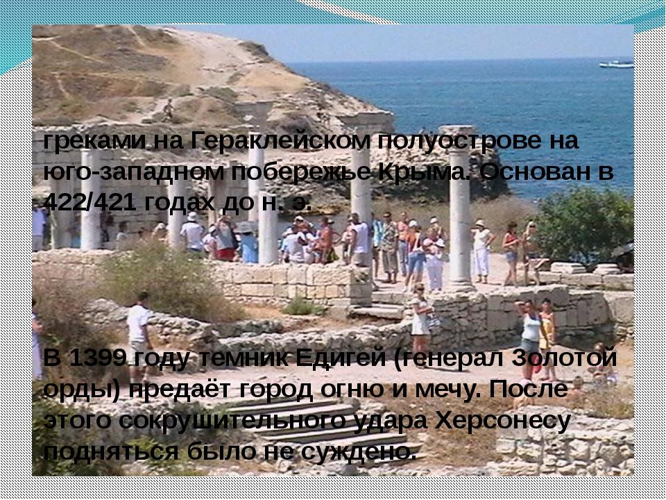Херсоне́с Таври́ческий, или просто Херсоне́с (в летописях Древней Руси — Кор...