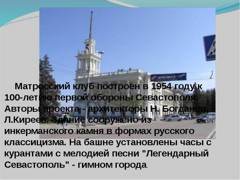 Матросский клуб построен в 1954 году к 100-летию первой обороны Севастополя....