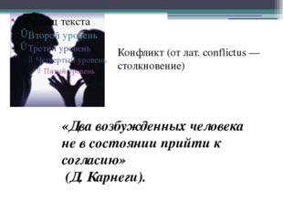 «Два возбужденных человека не в состоянии прийти к согласию» (Д. Карнеги). К