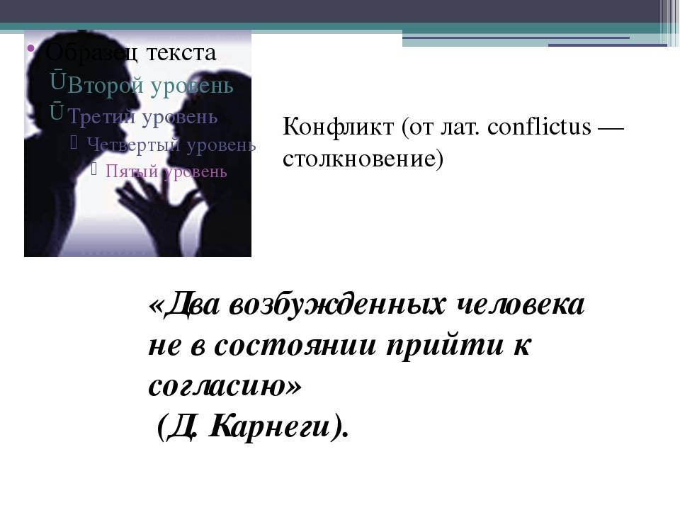 «Два возбужденных человека не в состоянии прийти к согласию» (Д. Карнеги). К...