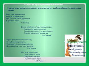 Развитие кратковременной памяти Родитель читает ребенку стихотворение, затем