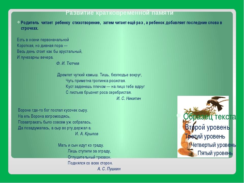 Развитие кратковременной памяти Родитель читает ребенку стихотворение, затем...