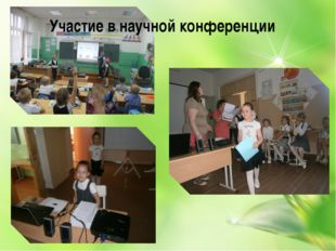УсмчпрсмX Участие в научной конференции
