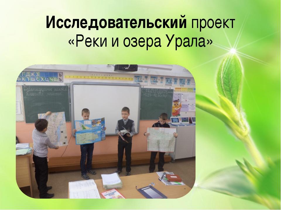 Исследовательский проект «Реки и озера Урала»