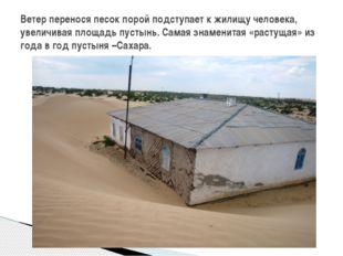 Ветер перенося песок порой подступает к жилищу человека, увеличивая площадь п