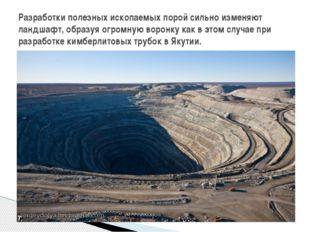Разработки полезных ископаемых порой сильно изменяют ландшафт, образуя огромн