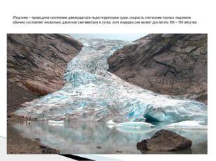 Ледник – природное скопление движущегося льда территории суши. скорость спол
