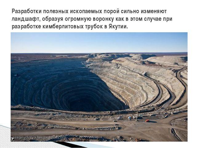 Разработки полезных ископаемых порой сильно изменяют ландшафт, образуя огромн...