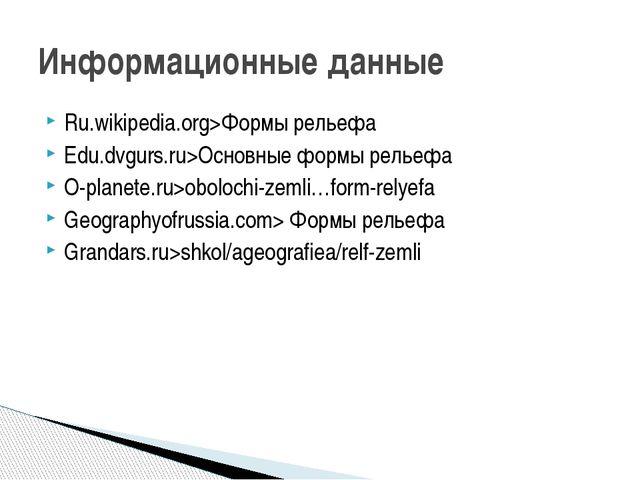 Ru.wikipedia.org>Формы рельефа Edu.dvgurs.ru>Основные формы рельефа O-planete...