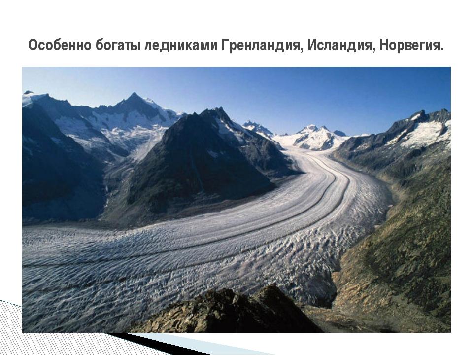 Особенно богаты ледниками Гренландия, Исландия, Норвегия.