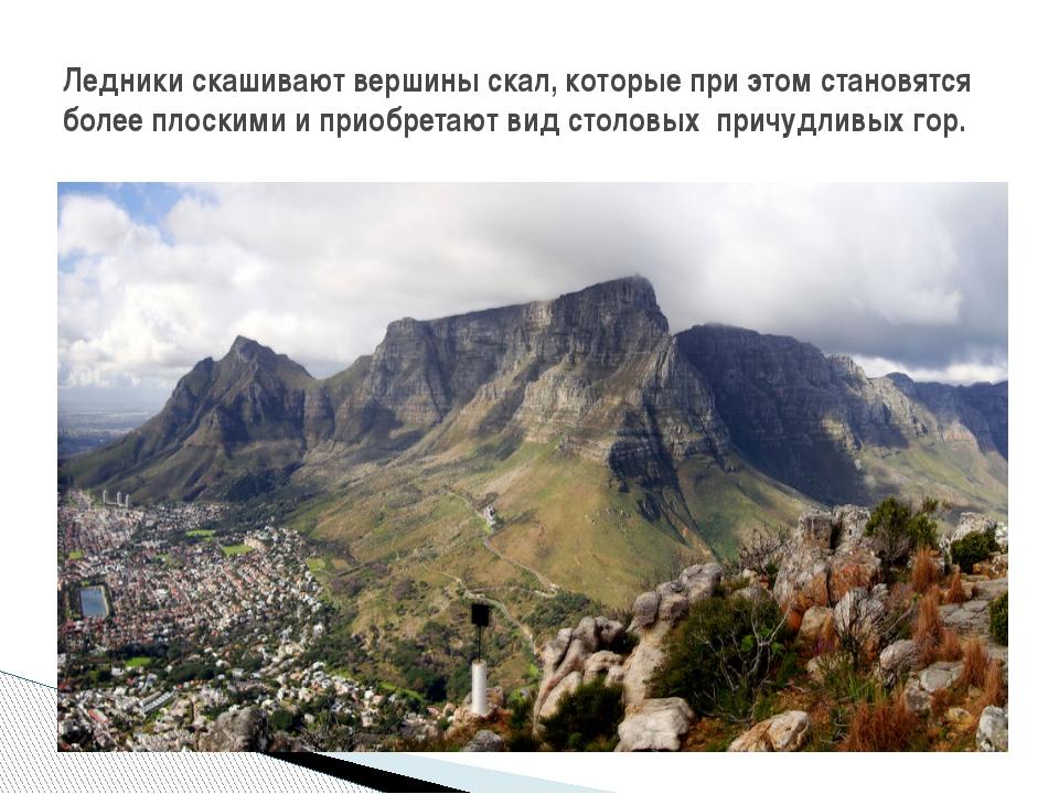 Ледники скашивают вершины скал, которые при этом становятся более плоскими и...