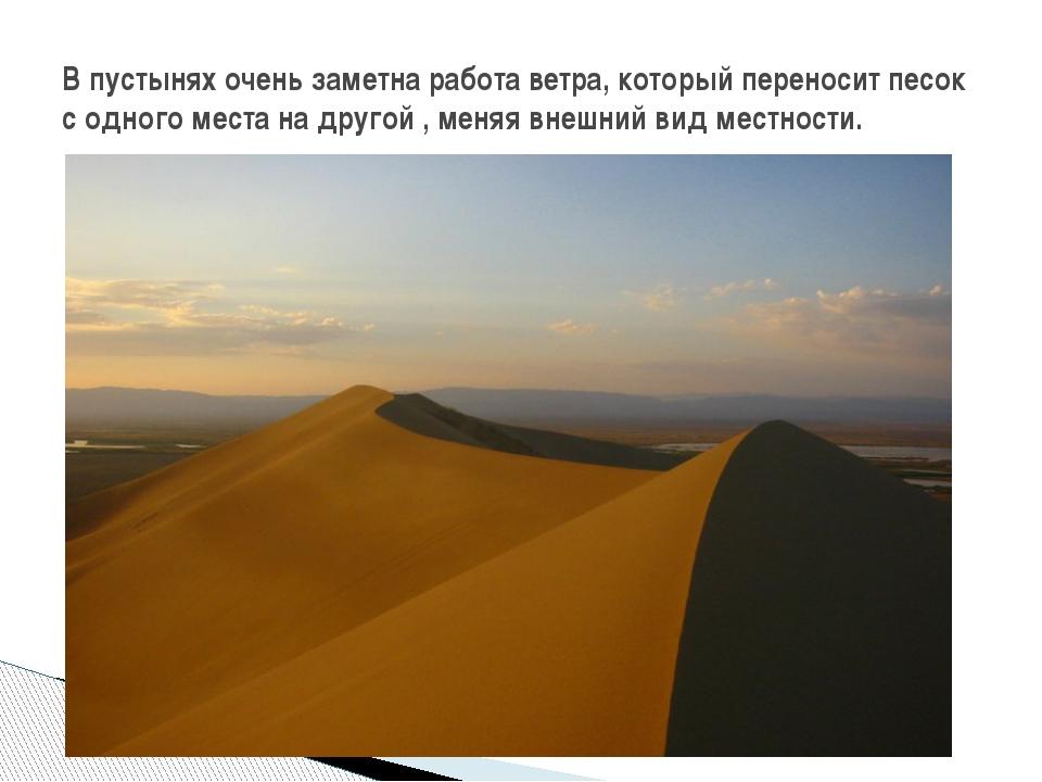 В пустынях очень заметна работа ветра, который переносит песок с одного места...
