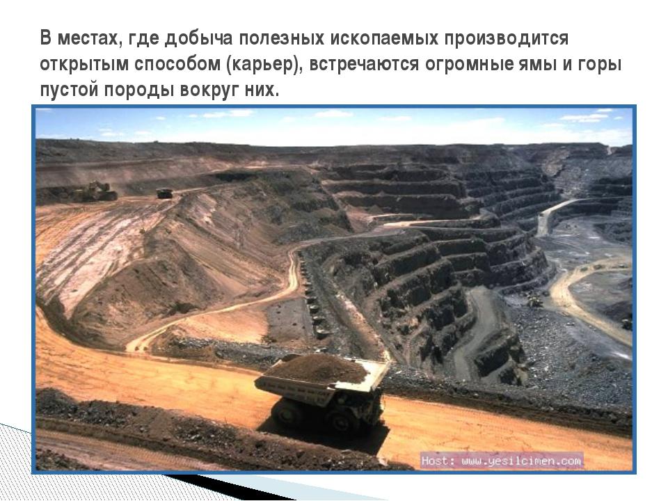 В местах, где добыча полезных ископаемых производится открытым способом (кар...