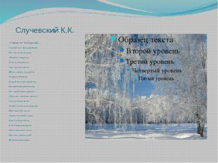 Случевский К.К. «Славный снег! Какая роскошь...» Славный снег! Какая роскошь!