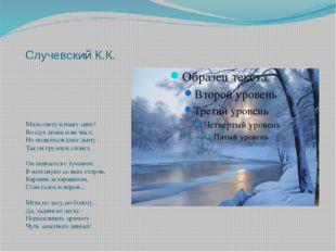 Случевский К.К. Мало свету в нашу зиму! Воздух темен и не чист; Не подняться
