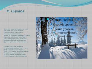 И. Суриков Белый снег, пушистый в воздухе кружится И на землю тихо падает, ло