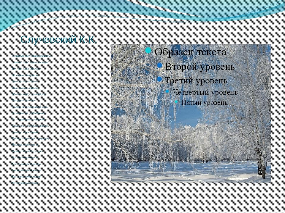 Случевский К.К. «Славный снег! Какая роскошь...» Славный снег! Какая роскошь!...