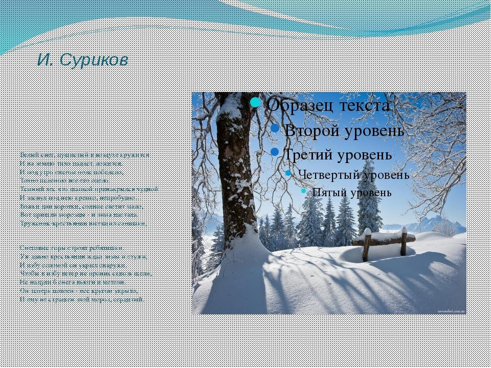 И. Суриков Белый снег, пушистый в воздухе кружится И на землю тихо падает, ло...