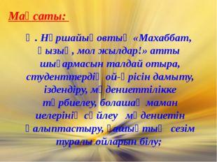 Ә. Нұршайықовтың «Махаббат, қызық, мол жылдар!» атты шығармасын талдай отыра,
