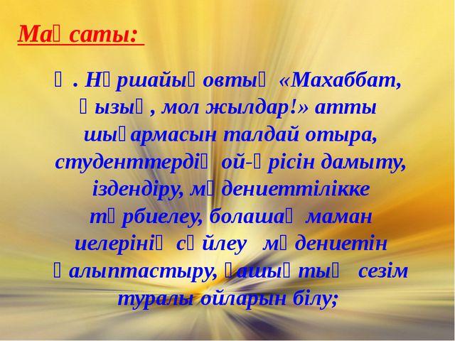 Ә. Нұршайықовтың «Махаббат, қызық, мол жылдар!» атты шығармасын талдай отыра,...
