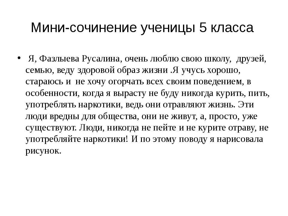 Мини-сочинение ученицы 5 класса Я, Фазлыева Русалина, очень люблю свою школу,...