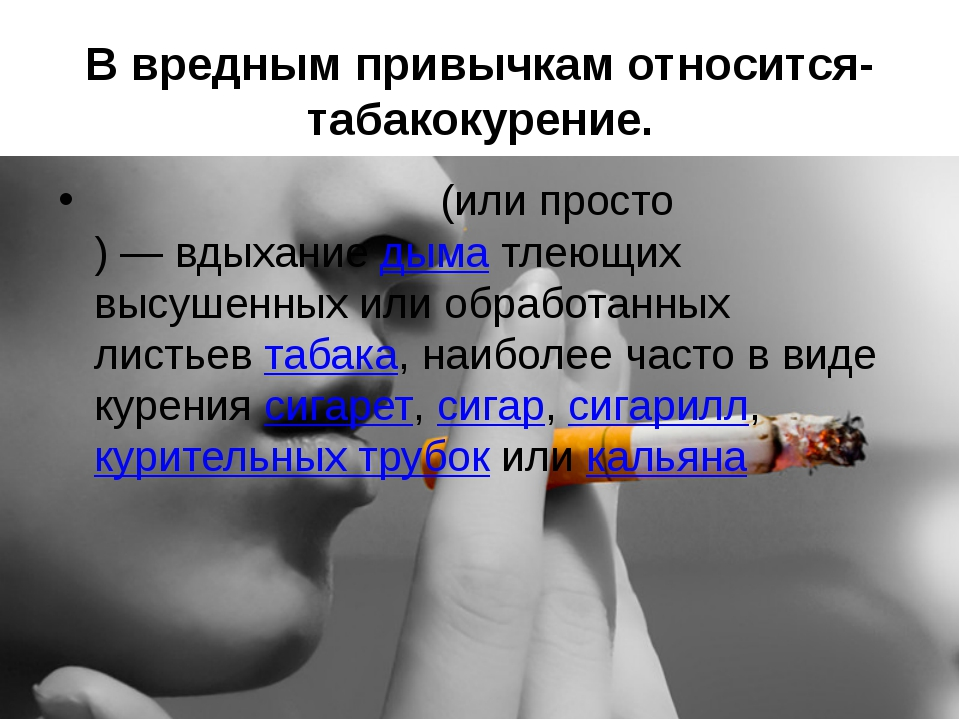 В вредным привычкам относится-табакокурение. Табакокуре́ние(или простокуре́...