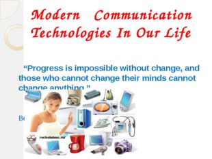 """Modern Communication Technologies In Our Life """"Progress is impossible without"""