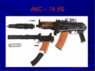 АКС – 74 УБ