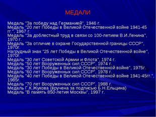 """МЕДАЛИ Медаль """"За победу над Германией"""", 1946 г. Медаль """"20 лет Победы в Вел"""