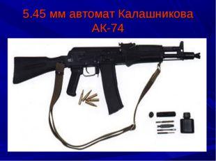 5.45 мм автомат Калашникова АК-74