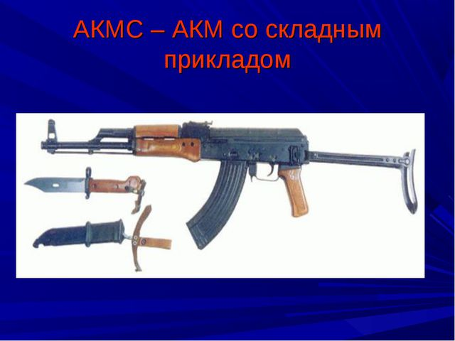 АКМС – АКМ со складным прикладом